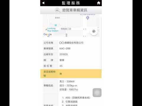 監理服務App操作影片 國語版