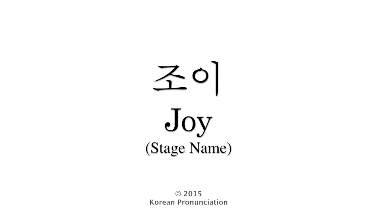 How to Pronounce Joy (Red Velvet) 레드벨벳 조이