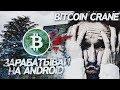 Bitcoin Crane  или как заработать на Android?