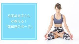 花田美恵子さんが教える!疲れた心を癒す「蓮華座のポーズ」 花田美恵子 検索動画 13