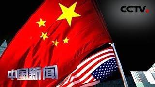 [中国新闻] 国家反恐办强烈谴责美将新疆公安机关等机构列入出口管制实体清单 | CCTV中文国际