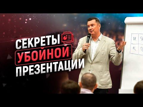 """5 секретов """"убойной"""" презентации товара или услуги."""