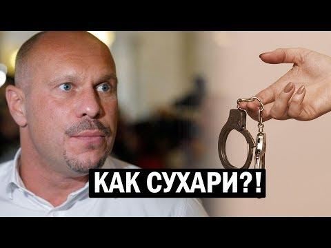 Срочно - Скандальный депутат попал ПОД СЛЕДСТВИЕ - новости