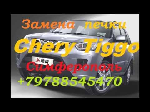 6000 руб . Замена радиатора отопителя автомобиля Chery Tiggo +79788545470 Симферополь сто не дорого