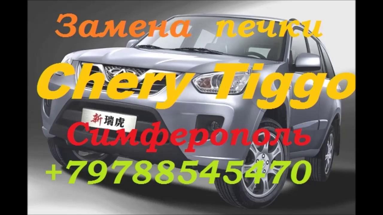 Замена радиатора отопителя автомобиля Chery Tiggo +79788545470 Симферополь