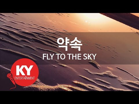 [KY ENTERTAINMENT] 약속 - FLY TO THE SKY (KY.6703)