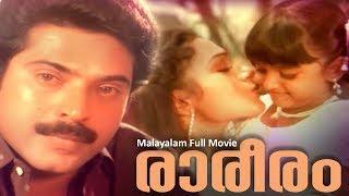 rareeram malayalam full movie mammootty super hit movie shobhana sibi malayil