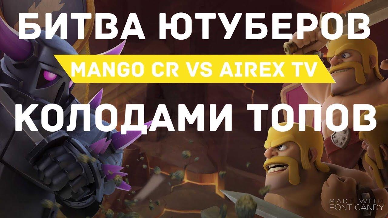 Download БИТВА ЮТУБЕРОВ!MANGO CR VS AERIX TV!