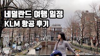 네덜란드 암스테르담 여행 일정 / KLM 항공 탑승 후…