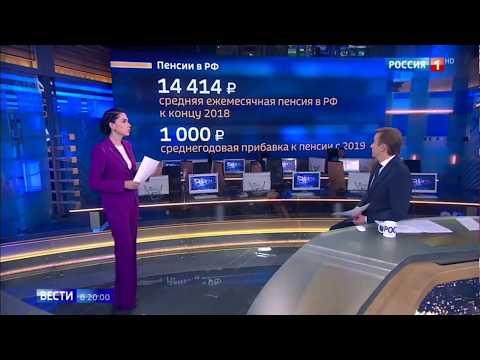 ПЕНСИЯ в РОССИИ к КОНЦУ 2018