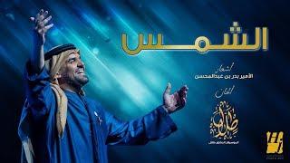 حسين الجسمي - الشمس (حصرياً) | 2019