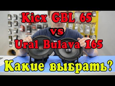 Сравнение Ural Bulava 165 и Kicx GBL 65 Тест магнитолой