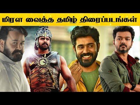 Kerala Box Office-யை மிரள வைத்த தமிழ் திரைப்படங்கள் ! | Kerala Box Office Collection | Cinema