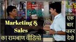 Sales & Marketing कैसे करे अपने Product की ! Manufacturing Of Sales Product