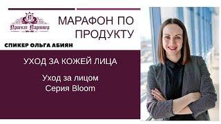 Уход за лицом Серия Bloom Спикер Ольга Абиян