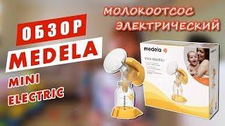 Молокоотсос Medela mini electric. Обзор, распаковка, отзыв.