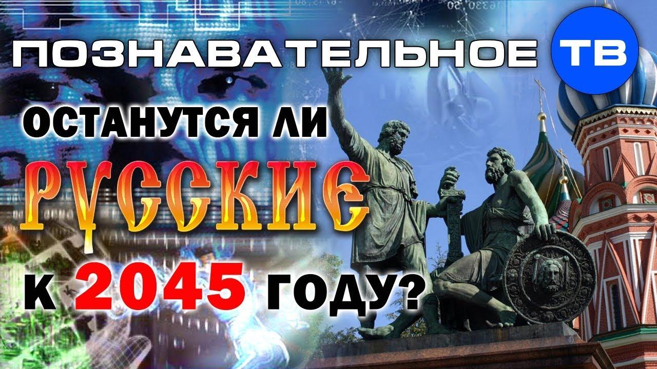 Дмитрий Таран: Останутся ли русские к 2045 году?