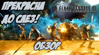Прекрасна до слез! | Обзор Final Fantasy XV (FF XV)