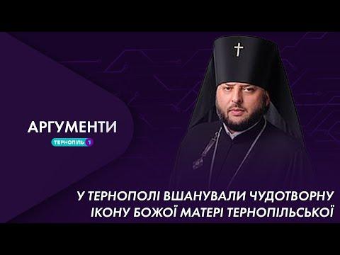 У Тернополі вшанували Чудотворну ікону Божої Матері Тернопільської   Аргументи 19.07.2021