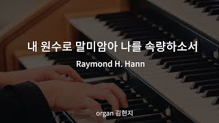 [음악묵상] 내 원수로 말미암아 나를 속량하소서 | Raymond H. Hann | 오르간 연주
