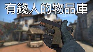 CSGO:有錢人的武器 [展示影片] (我並沒有那些Skin)