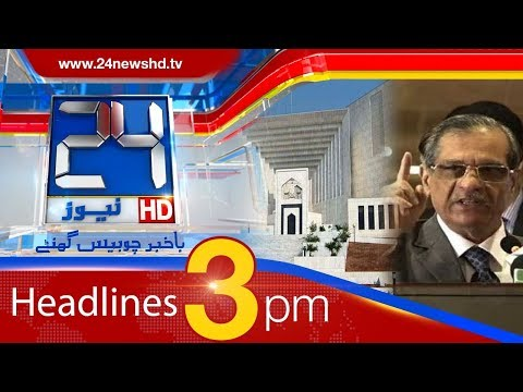 News Headlines | 3:00 PM | 3 February 2018