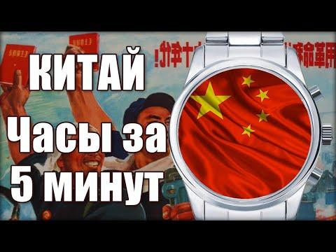 Как делают часы? Дешевый Китай с Алиэкспресс