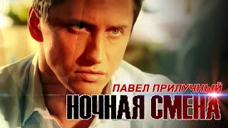 Моя История - Павел Прилучный