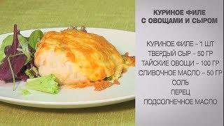 Куриное филе с овощами / Куриное филе рецепты / Куриное филе с сыром / Куриное филе в духовке