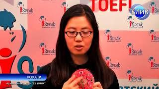 iSpeak, социальный проект интерактивное обучение иностранным языкам детей и взрослых с ОВЗ