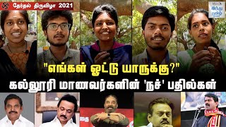 college-students-opinion-about-tn-election-2021-public-opinion-about-tn-election-2021-admk-dmk-dmdk-mnm-ntk-hindu-tamil-thisai