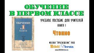 1 Обучение в первом классе 1988 (Горецкий) кн.1 ч.2_Чтение
