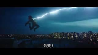 【沙贊!】30秒報上名字篇