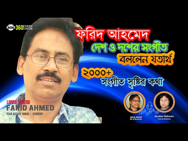Music & Me | Guest: Farid Ahmed | Renowned Musician & Composer