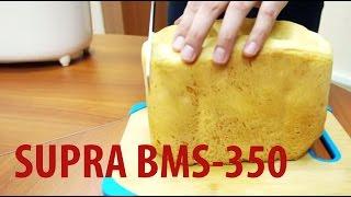 Хлебопечка BMS-350. Все виды домашнего хлеба.