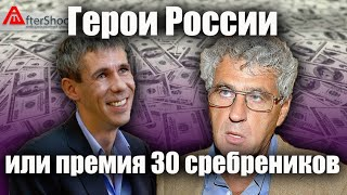 Конкурс 30 Сребренников