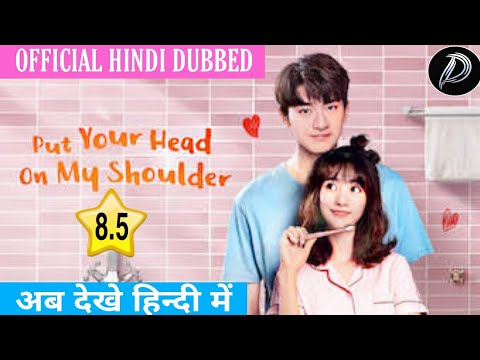 put-your-head-on-my-shoulder-hindi-me-dekhe-|-put-your-head-on-my-shoulder-review-in-hindi/urdu-dub