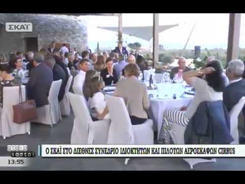 Skai channel coverage COPA Migration 2016 Kalamata Airport - Arrival of 40 Cirrus Aircraft