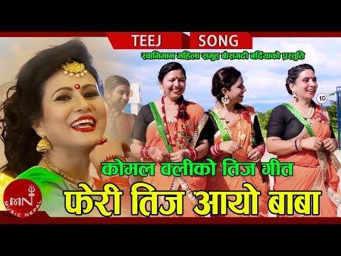 New Teej Song 2075/2018   Feri Teej Ayo Baba- Komal Oli Ft.Swabhiman Mahila Samuha bansgadhi bardiya