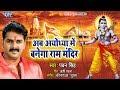 अब अयोध्या में बनेगा राम मंदिर Pawan Singh ने कोर्ट ऑर्डर के बाद गाया गया जो की YUTUBE पर खूब viral है