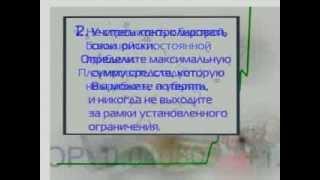 Открытые уроки по финансовой грамотности: секреты успешного трейдинга(, 2014-02-06T08:02:40.000Z)