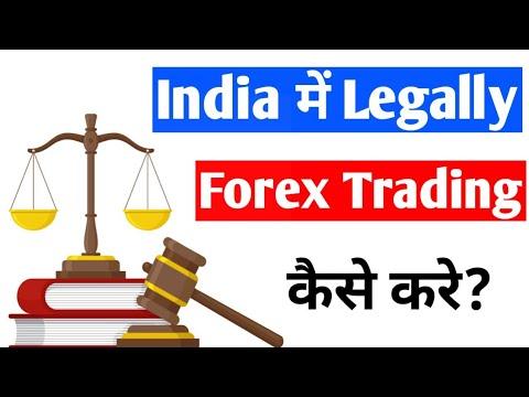 how-to-legally-start-forex-trading-in-india- -इंडिया-में-legally-forex-trading-कैसे-सुरु-करे