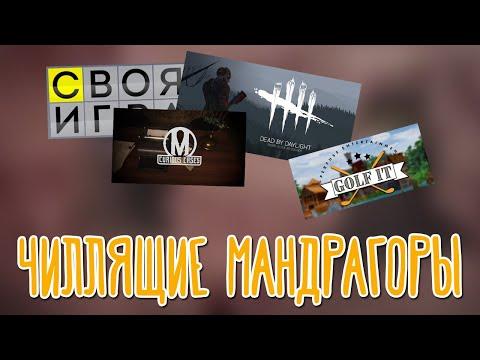 Своя Игра, Curious Cases, DBD, Golf It! 🌽 BlackUFA, ArtGamesLP, Dariya_Willis, Tanya_MONSTER_Games