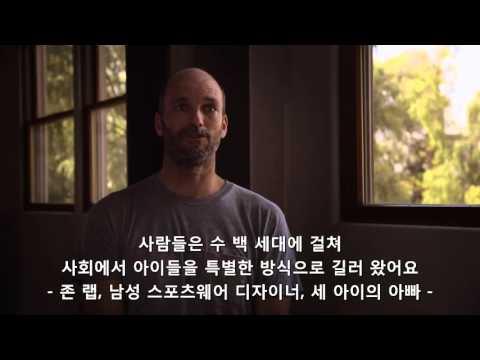 [Patagonia Korea] 가정을 배려하는 사업(Family Business Innovative OnSite Child Care Since 1983 Trailer)