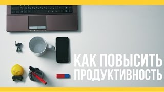 Как повысить продуктивность [Якорь | Мужской канал]
