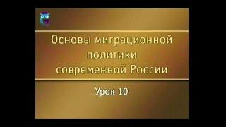Миграция в России. Урок 10. Заключение брака между гражданами различных государств