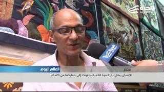 مصر: الإهمال يطال دار كسوة الكعبة ودعوات إلى حمايتها من الاندثار