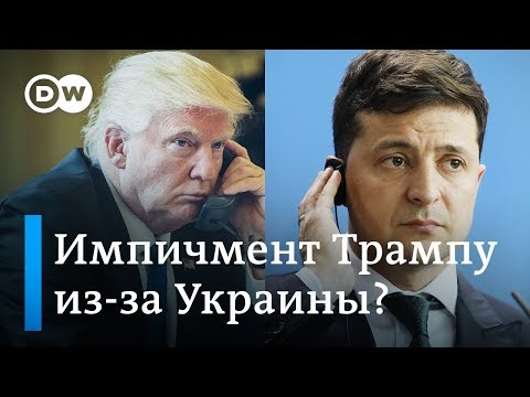 Скандал с Зеленским в США: Трампу грозят импичментом за Ukrainegate. DW Новости (25.09.2019)