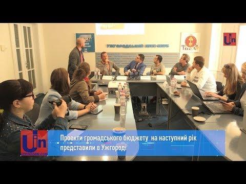 Проекти громадського бюджету на наступний рік представили в Ужгороді