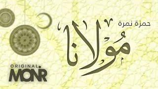 Hamza Namira - Moulana   حمزة نمرة - مولانا (Lyric Video 2017)